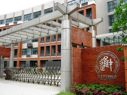 jincai school