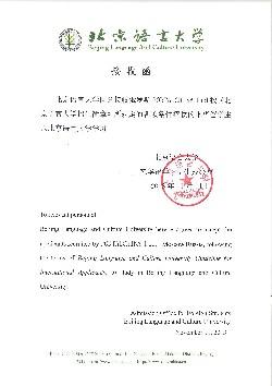 Autorization Letter BLCU -2