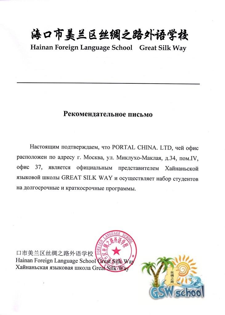 Хайнаньская Языковая Школа