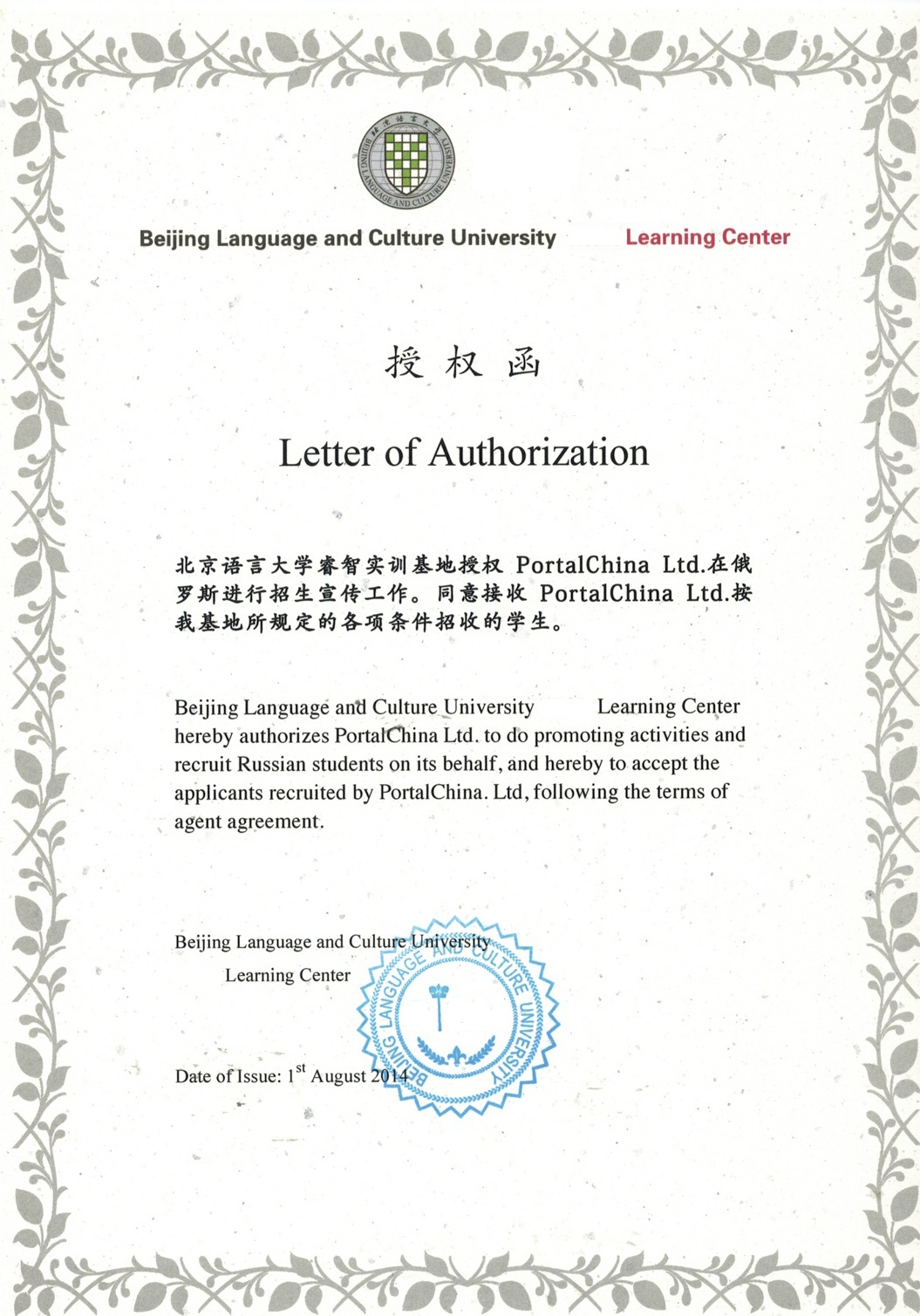Authorization Letter - BLCU Children