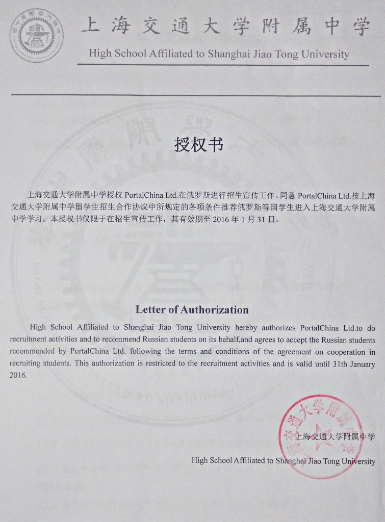 Нас рекомендует Средняя Школа при Шанхайском Университете Цзяотун