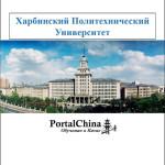 Харбинский Политехнический Университет
