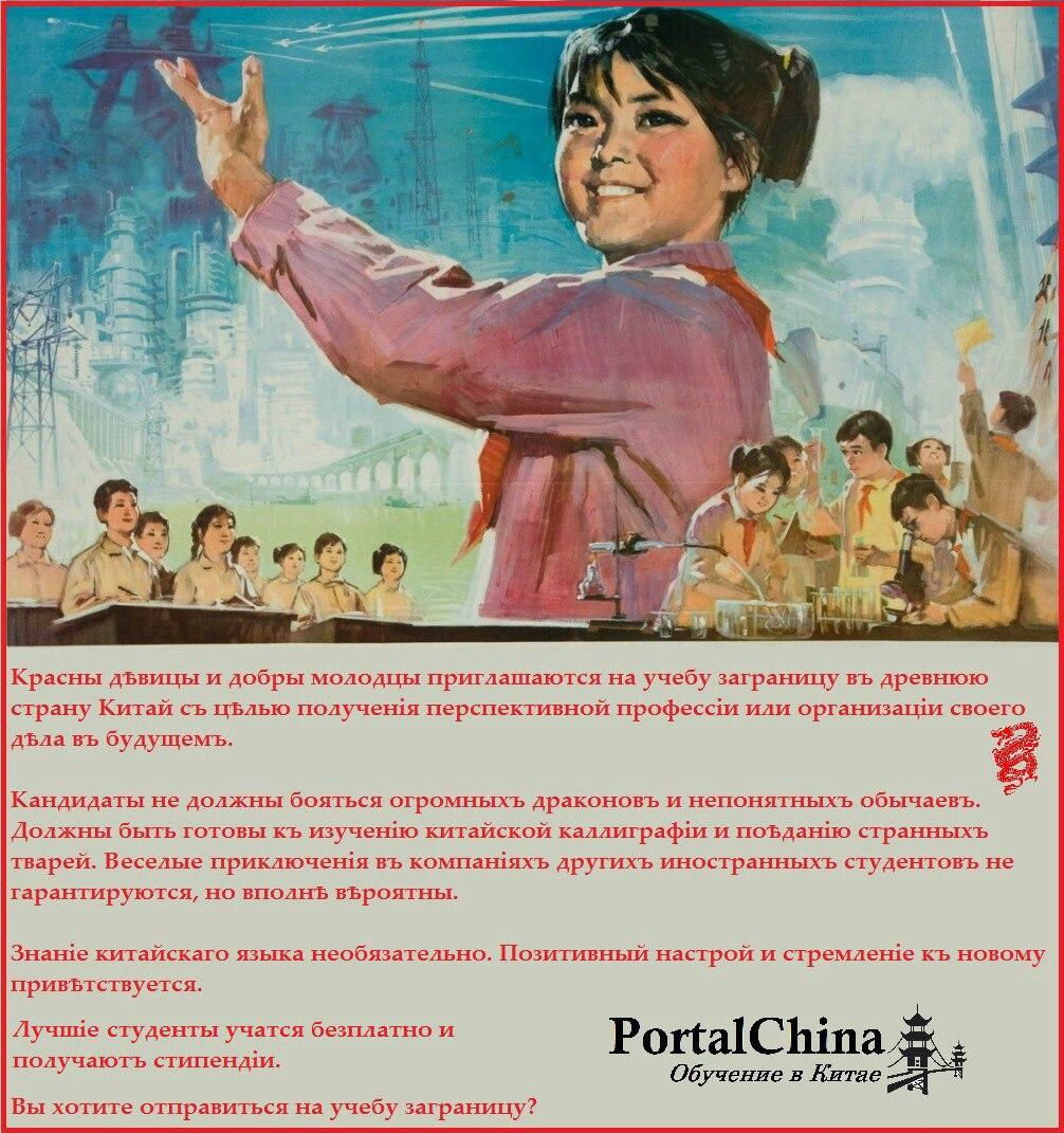 Все на учебу в Китай!