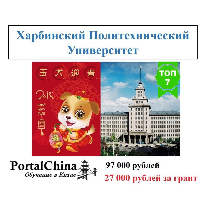 Поздравляем с Китайским Новым Годом Желтой Собаки!
