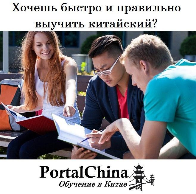 Изучение китайского языка в Пекине