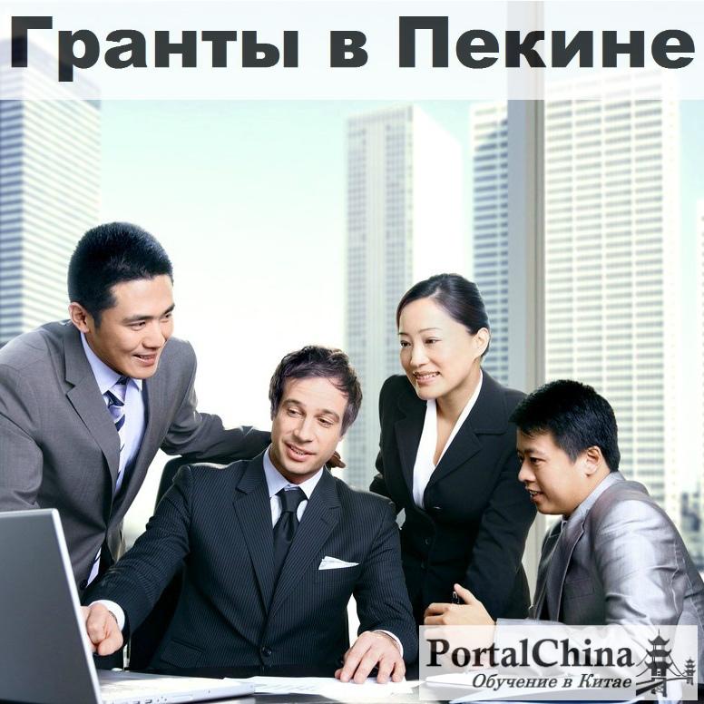 Эксклюзивный грант в Пекине