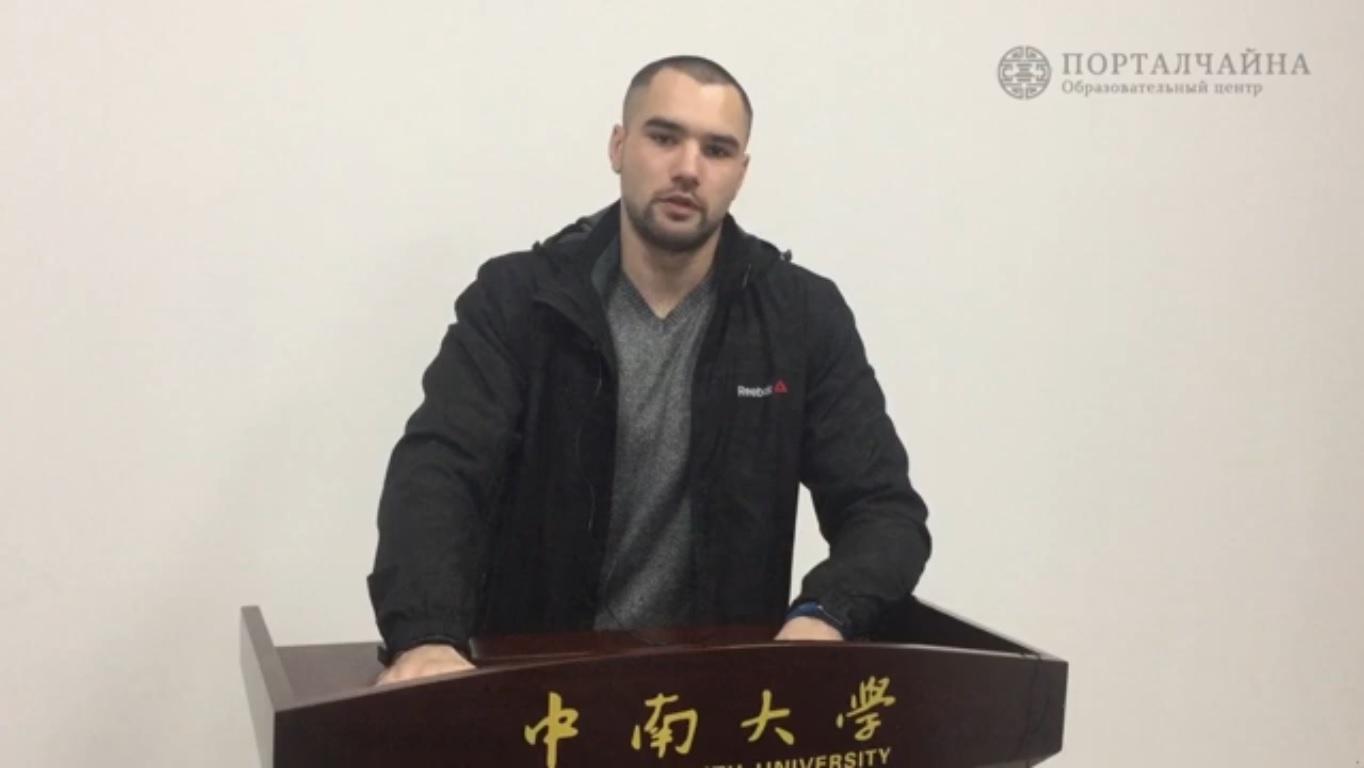 Видео-отзыв Александра о магистратуре в CSU