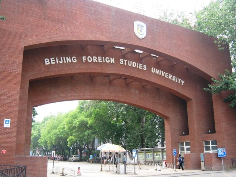 Пекинский Университет Иностранных Языков / Beijing Foreign Studies University