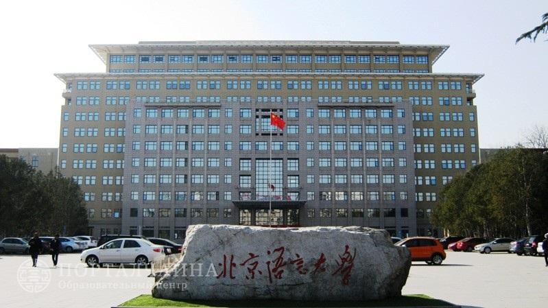 Пекинский Университет Языка и Культуры / Beijing Language and Culture University