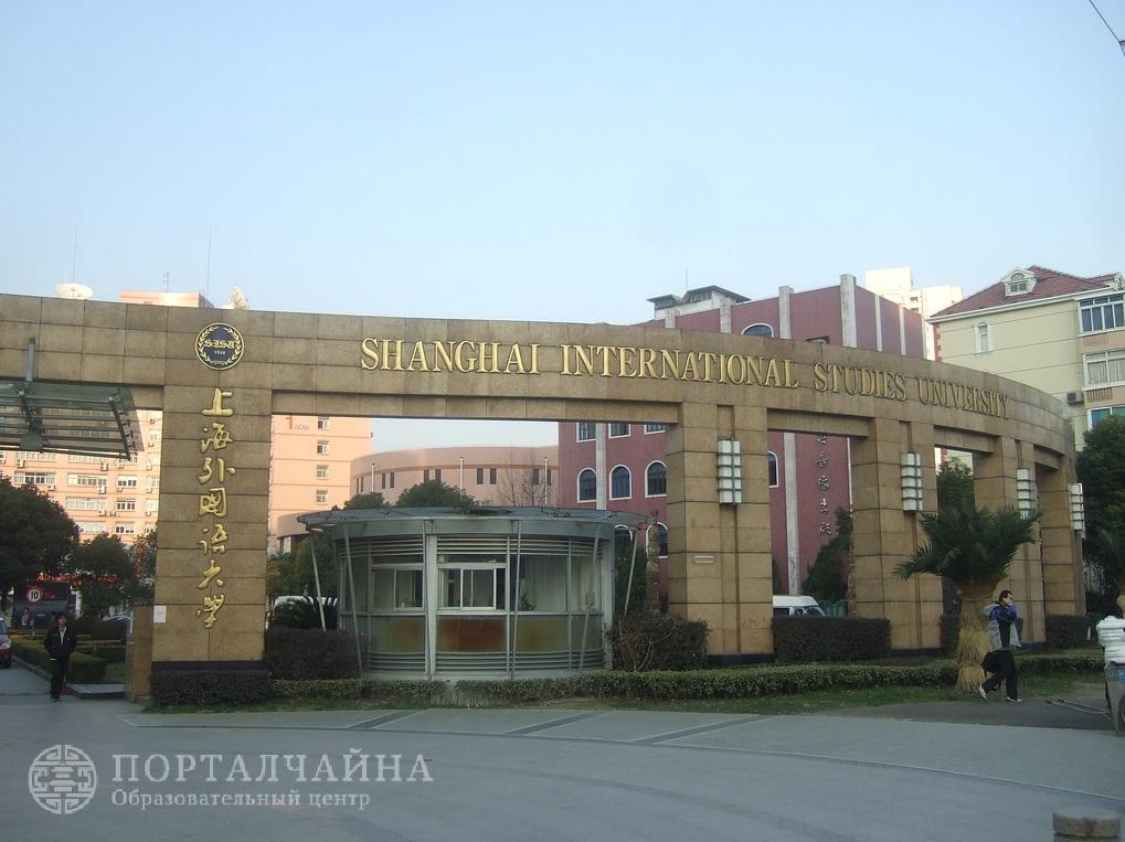 Шанхайский Университет Иностранных Языков / Shanghai International Studies University