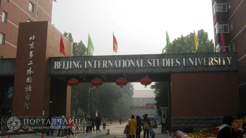 Второй Пекинский Институт Иностранных Языков / Beijing International Studies University