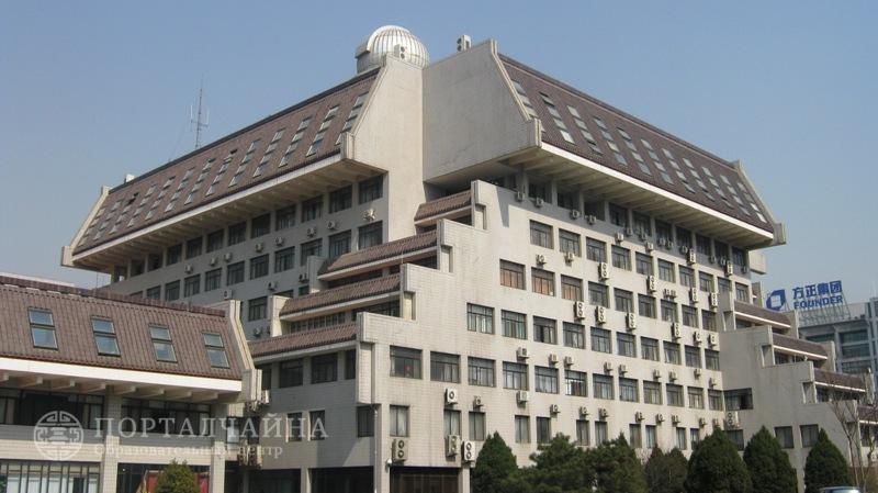 Пекинский Университет / Peking University (Beida)