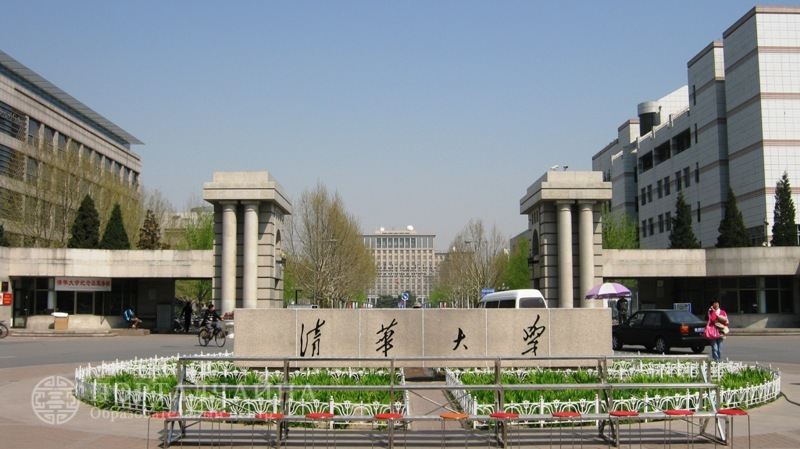 Университет Цинхуа / Tsinghua University