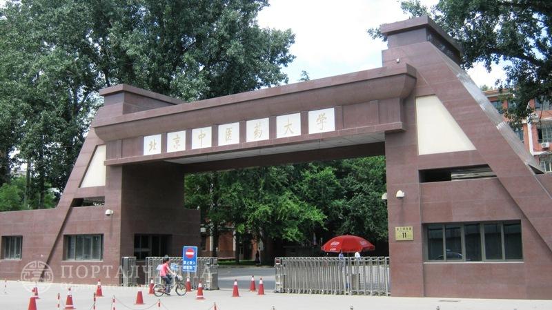 Пекинский Университет Китайской Медицины / Beijing University of Chinese Medicine
