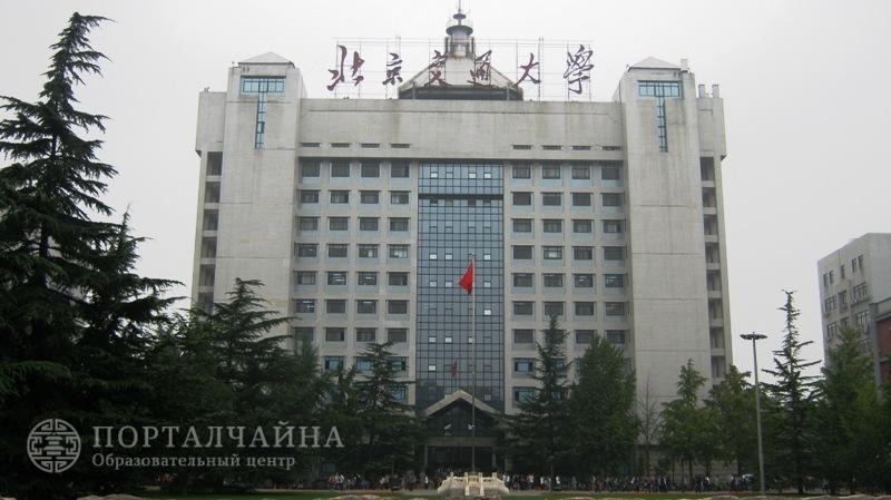 Пекинский Транспортный (Цзяотун) Университет / Beijing Jiao Tong University