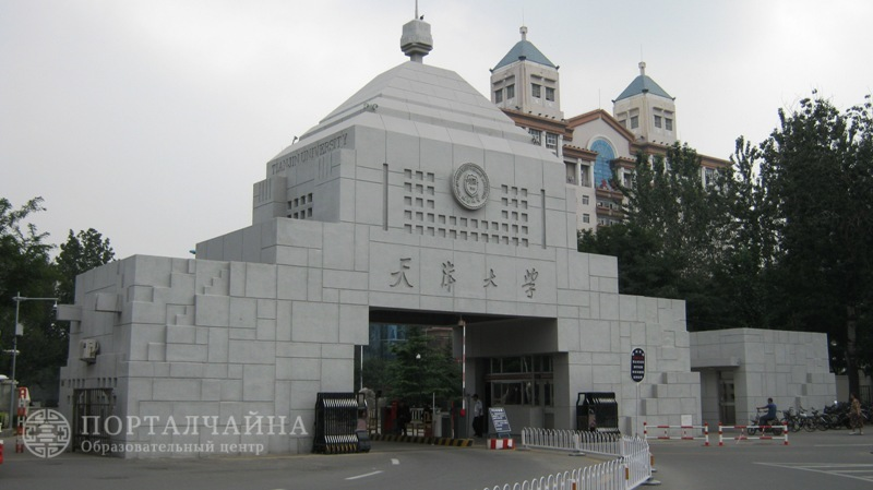 Тяньцзиньский Университет / Tianjin University