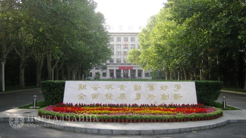 Бэйханский Университет / Пекинский Университет авиации и космонавтики / Beihang University