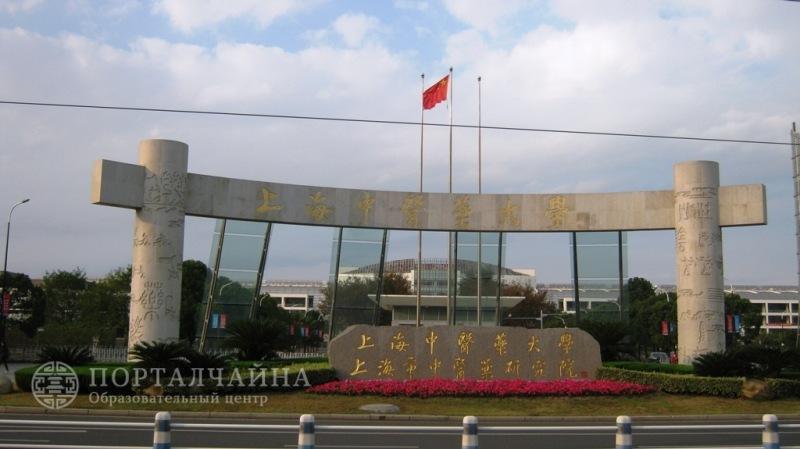 Шанхайский Университет Традиционной Китайской Медицины / Shanghai University of Traditional Chinese Medicine