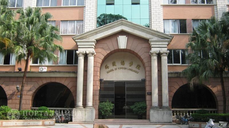 Университет Сунь Ятсена (Чжуншань) / Sun Yat-sen (Zhongshan) University