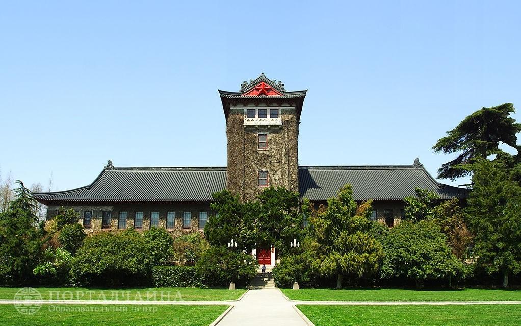 Нанкинский Университет / Nanjing University