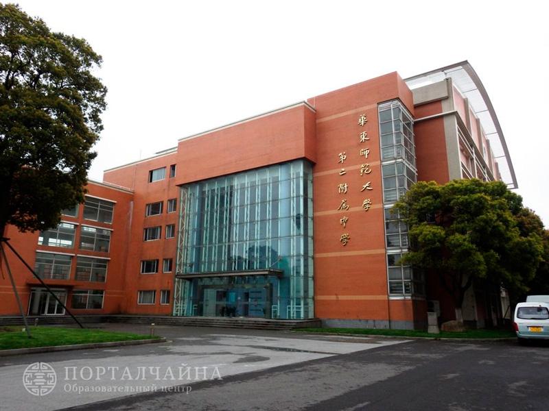 Средняя Школа №2 при Восточно-Китайском Педагогическом Университете