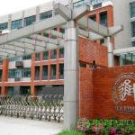 Шанхайская Международная Школа Цзиньцай