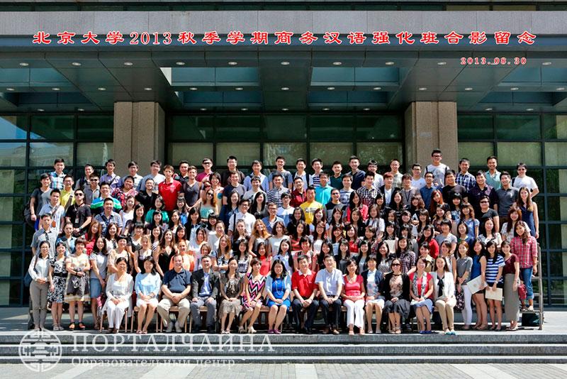 Пекинский Университет (Beida), 2013 год