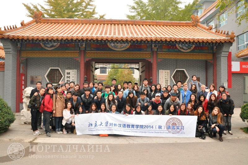 Пекинский Университет (Beida) 2014 год