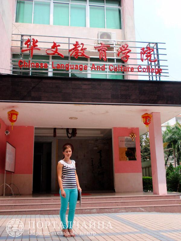 Колледж Хуавень в Гуанчжоу (сентябрь 2014 г.)