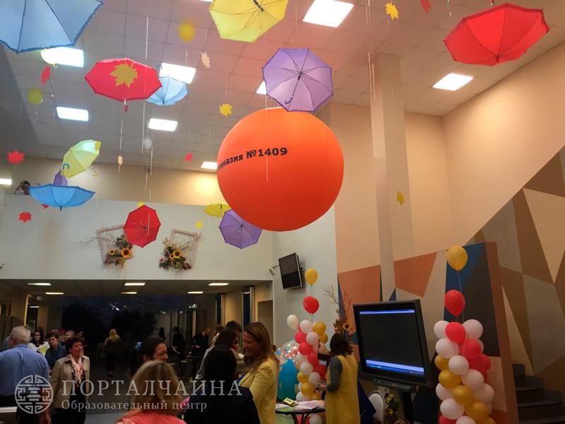 День открытых дверей в московских школах (сентябрь 2015 г.)