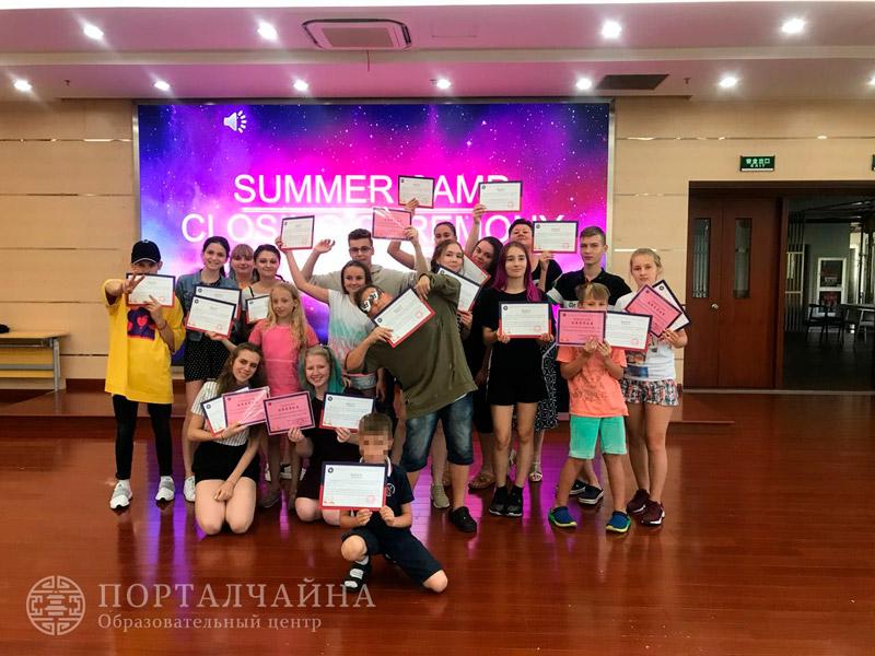Заключительные мероприятия в лагере Шанхай 2018